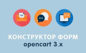 Módulo Design Formulário Opencart 3.0